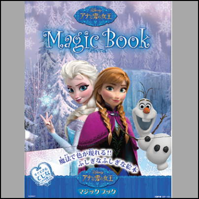 Magic Book Reine des neiges